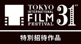 東京国際映画祭 2018