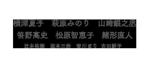 2018年11月3日(土)福井県先行ロードショー 2018年11月23日(金・祝)有楽町スバル座ほか全国順次公開
