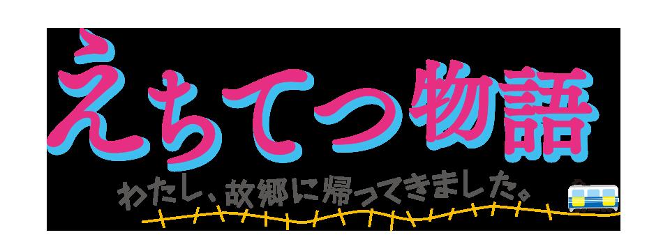 映画『えちてつ物語』公式サイト 2018年11月3日(土)福井県先行ロードショー 2018年11月23日(金・祝)有楽町スバル座ほか全国順次公開