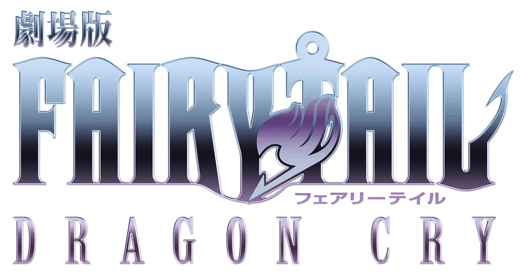 映画『劇場版フェアリーテイル –DRAGON CRY–』公式サイト