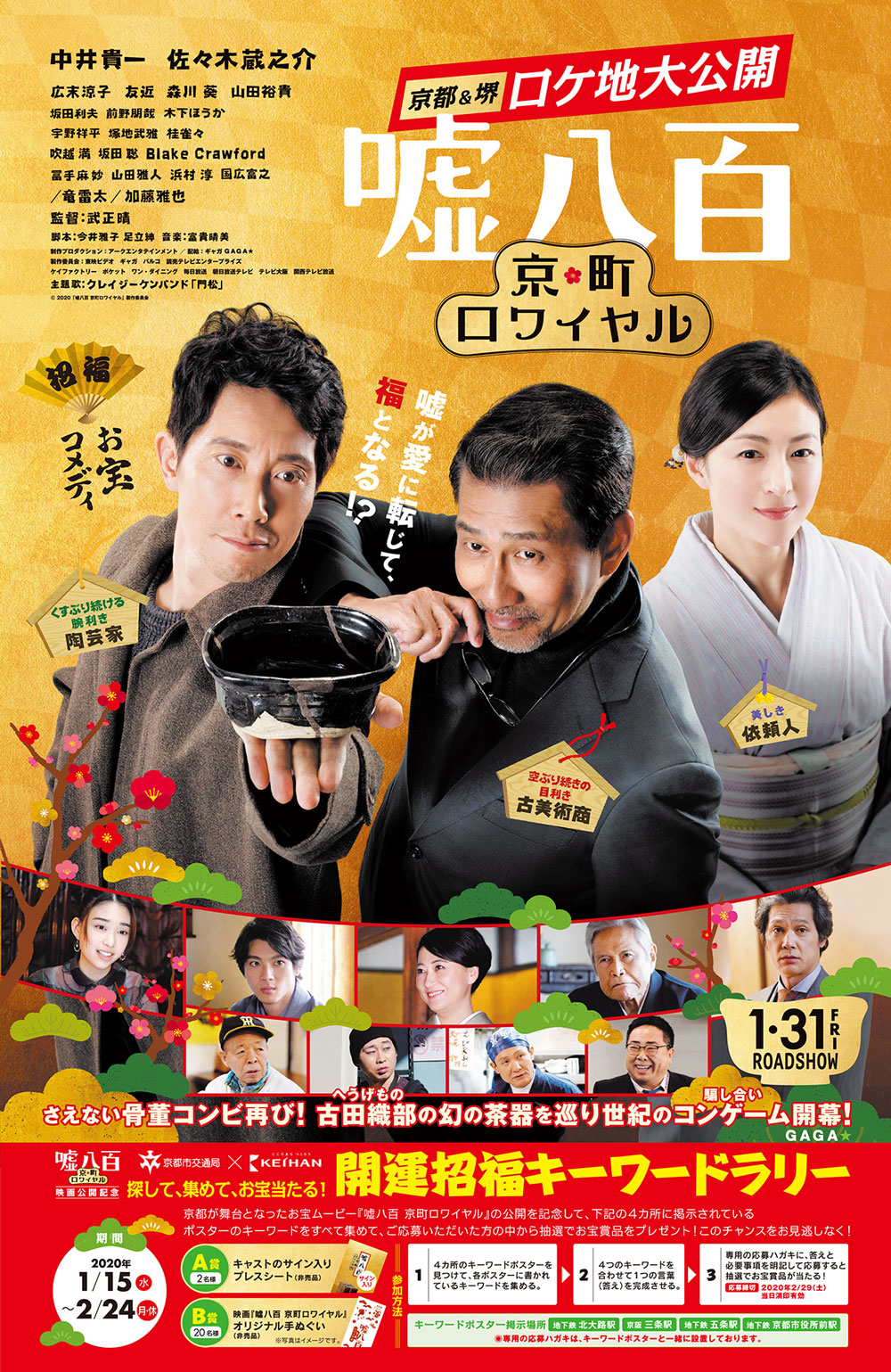 NEWS|映画『嘘八百 京町ロワイヤル』 公式サイト