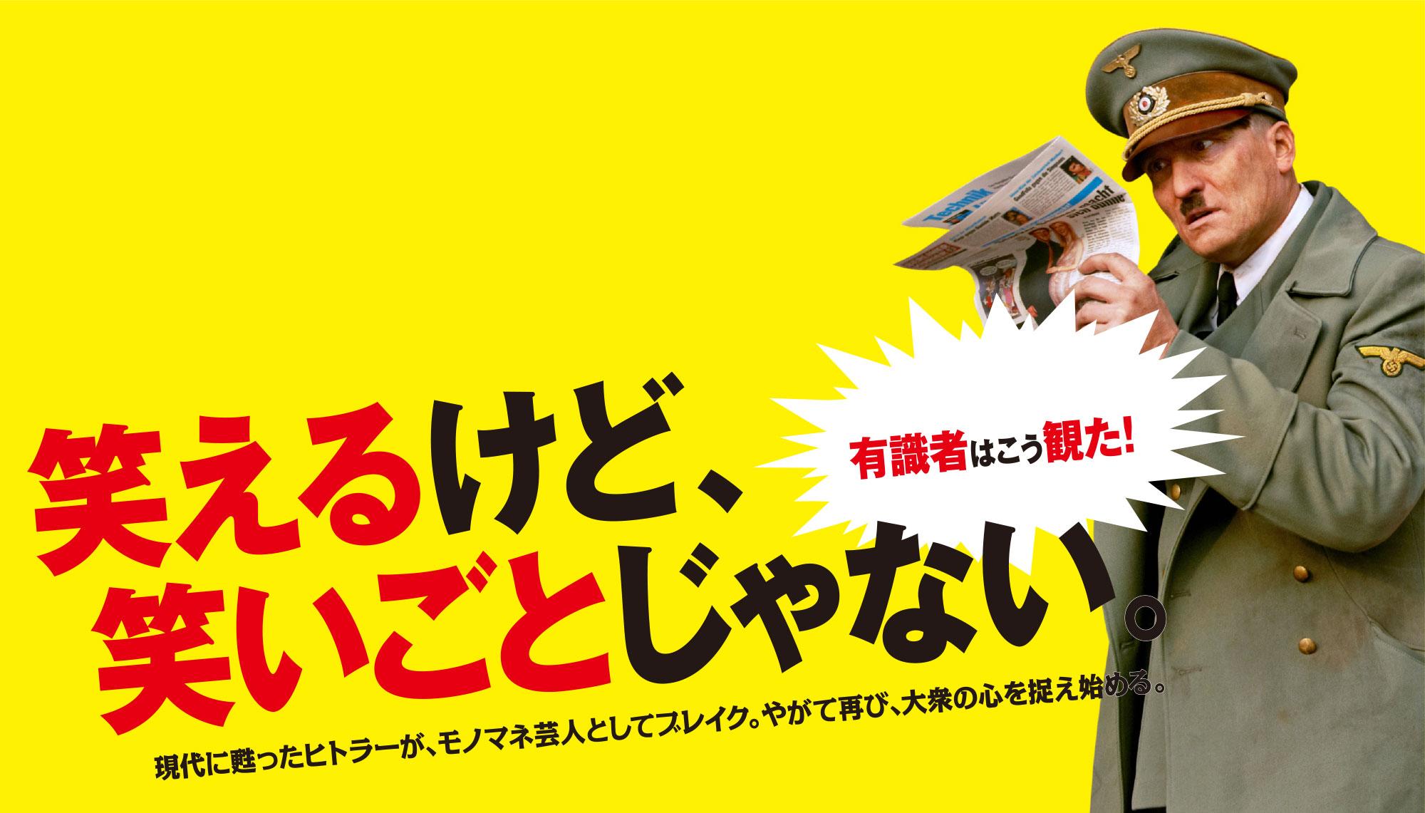 http://gaga.ne.jp/hitlerisback/comment/img/header_img.jpg