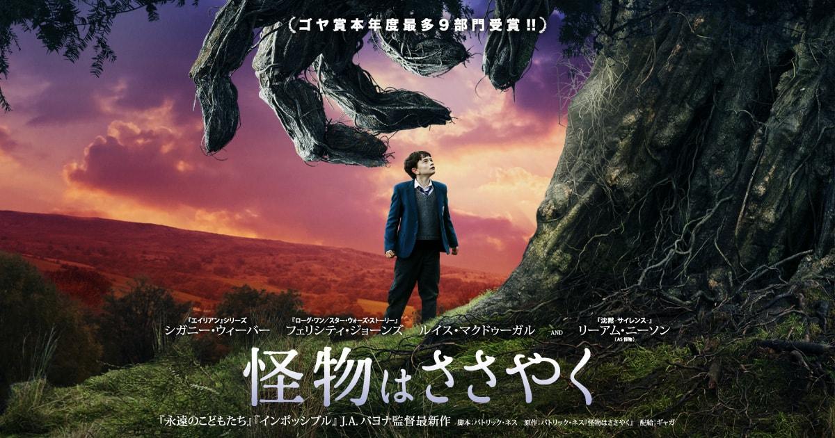 映画『怪物はささやく』公式サイト