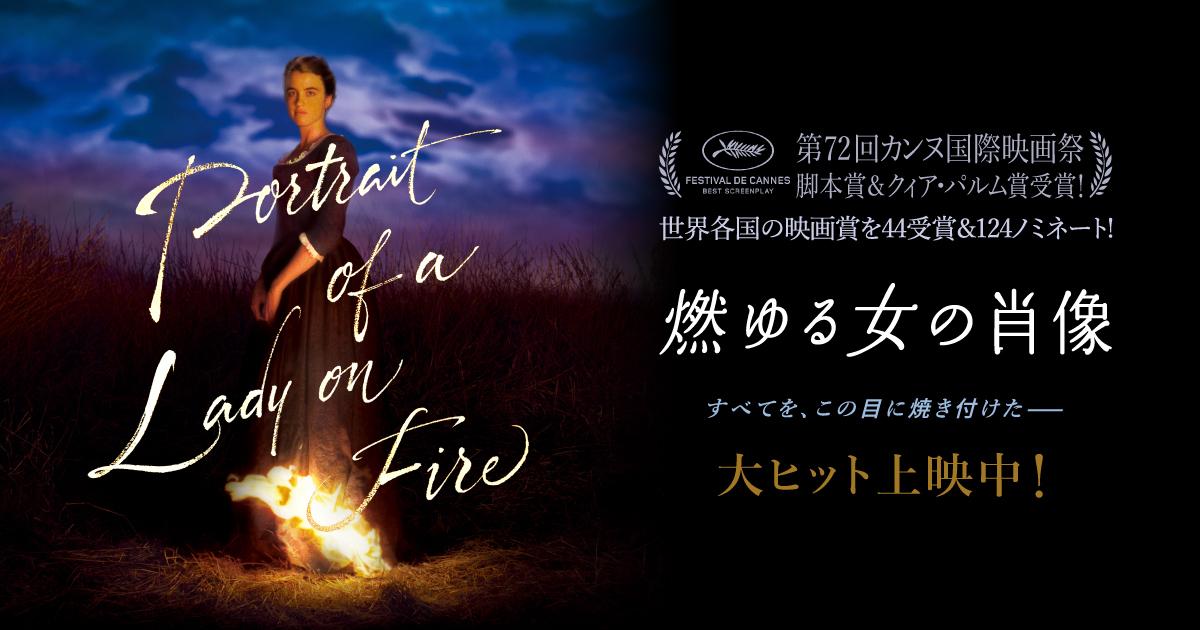 映画『燃ゆる女の肖像』 公式サイト