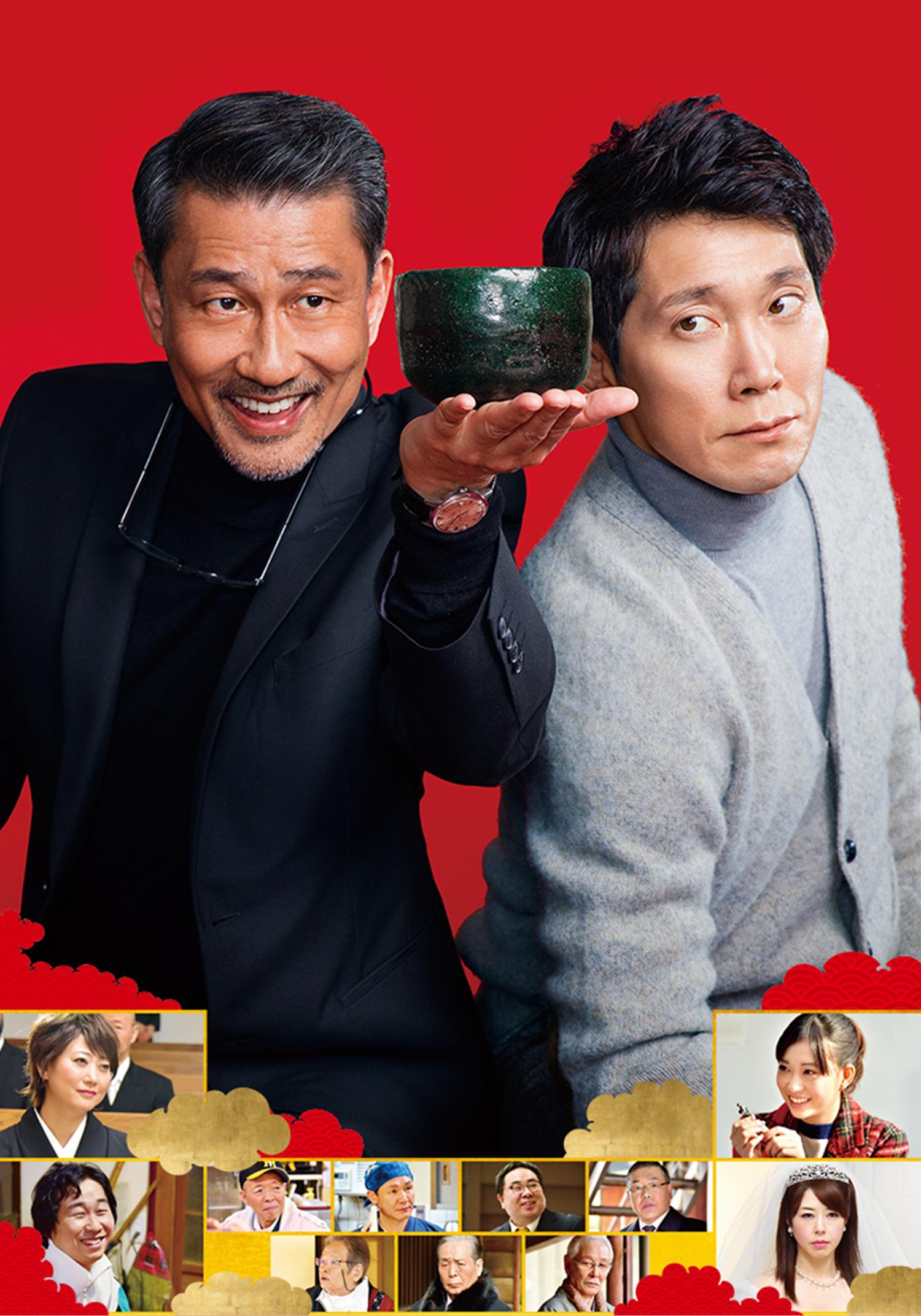 映画『嘘八百』公式サイト - Blu-ray&DVD発売中、好評デジタル配信中!