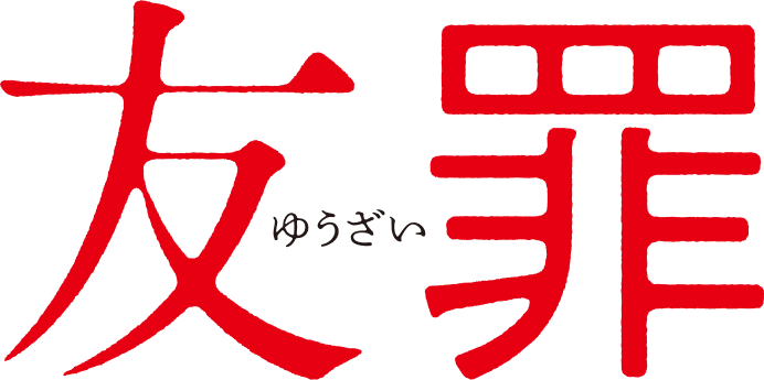 映画『友罪』公式サイト - 5月25...